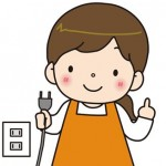 電気の節電