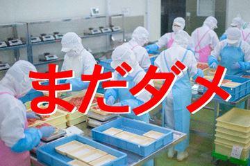 食品の製造現場