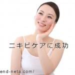 大人ニキビの原因でわかる!洗顔では治らない理由とは?