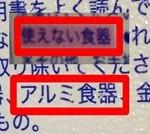 アルミ鍋の黒ずみ取る方法!【失敗事例】食洗機はダメ!