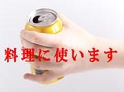 料理に使うビール