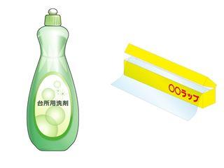洗剤とラップ