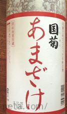 国菊-甘酒