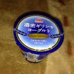 【超簡単】チーズみたいな手作りヨーグルトの濃厚な作り方レシピを公開中!