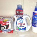 洗濯の洗剤は粉、液体ですか?選び方とメリット・デメリット