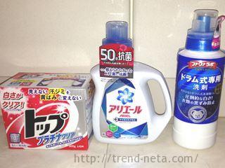 洗濯用の洗剤