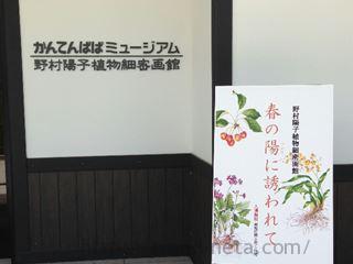 野村陽子植物細密画館の入り口
