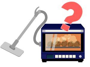 オーブン掃除機
