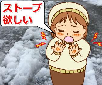 雪の中でストーブが欲しい