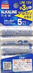 DAISO&S-5-ALKALINE-new