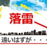 落雷で3億円の賠償を請求!雷が鳴ったら避難する方法と外せないポイント!