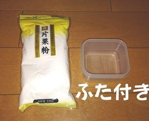 katakuriko-youki