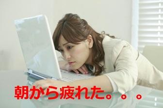 朝からパソコンの前で疲れた女性
