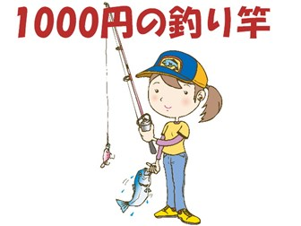 1000円の釣り竿