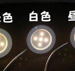 ダイソーの5LEDスタンドを使った感想|個体差で光の色が違うけど使える!