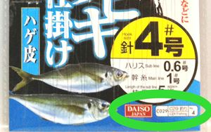 ダイソーの商品コード