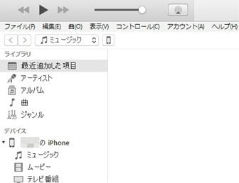 iTunesを起動した画面