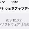 iPhoneのios10でシャッター音が消えた裏技が便利だった!