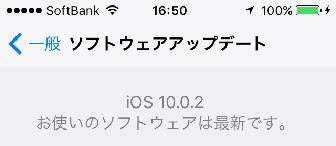 ios10.02 アップデートの不具合