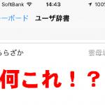 iphoneの消えたユーザー辞書を完全に復活させる方法!(ios10)