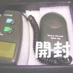 光度計LX1010Bを購入、使ってみたレビューと驚きの感想!
