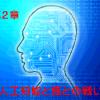 人工知能A.I.が癌細胞を倒す明るい治療法が確立される未来