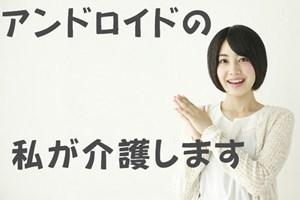 andoroido-nozomu-hitogata