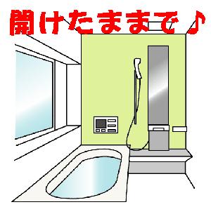お風呂は開けたままに!