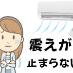 エアコンつけて足元が寒いのは当たり前!温めるならあれでしょ?