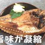 魚の干物の作り方レシピ|夏は腐るので冷蔵庫?必要なアイテムと手順