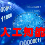 人工知能の開発の遅れが日本や世界を崩壊・破滅させる!?