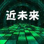 人工知能とロボット技術があれば日本の未来はバラ色だ!