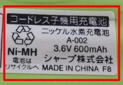 ni-mh-a-003