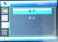 osd2-off-levin