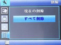 sakujyo3-levin