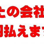 日本の謝り方は世界の笑いもの?正しい謝罪の方法とは?