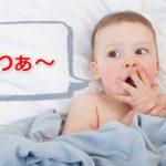 ファムズベビーは赤ちゃんに効果ある?口コミを調べて分かったよ!