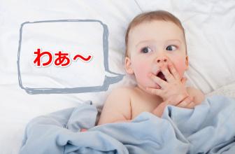 赤ちゃんが驚いた