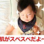 赤ちゃんにミトンを使ったら、こすっても湿疹ができなくなったよ