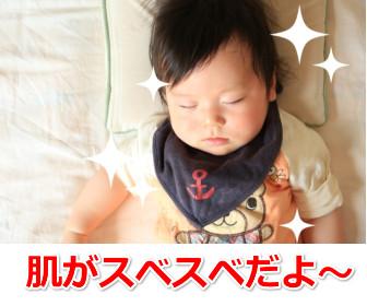 肌がすべすべの赤ちゃん