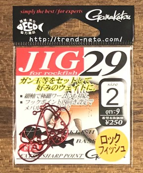 jig29-trend-neta
