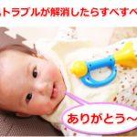 赤ちゃんの洗濯・洗剤で肌がかぶれ、まだ予防してないの?