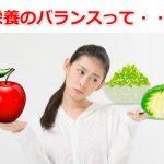 塩分排出する食べ物は食べてはダメ!栄養のバランスって知ってます?