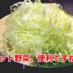 一人ならカット野菜が便利!でも栄養が減ってるのに、気にせず食べる意味ってある?