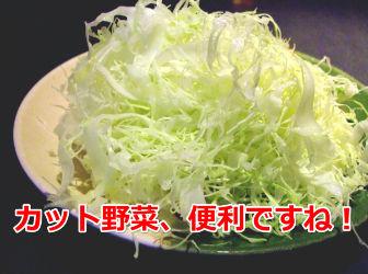 カット野菜は便利