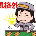 こんな人いる?磯田道史さんの魅力は歴史学者の枠を超えた規格外の人間性にあった!