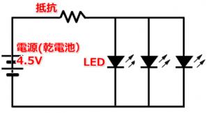 LEDと抵抗の数