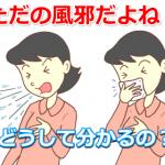 インフルエンザの症状がでない、微熱だったら違うよね?という大きな勘違い!
