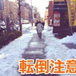雪道の道路で靴につける滑り止めって評判悪い?口コミや評価のカラクリが分かった!