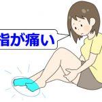 しもやけで足の指が痛い!私が治った方法をまとめたよ!